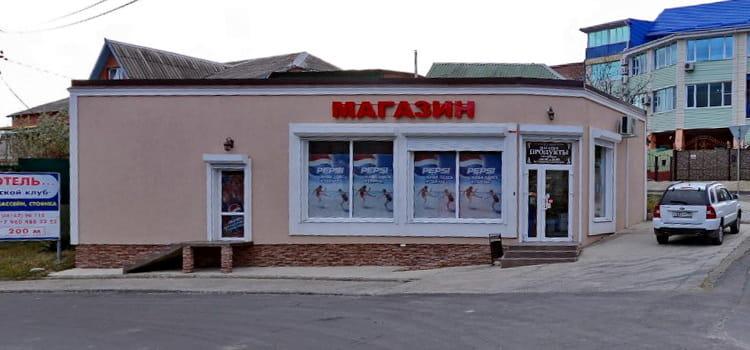 Магазин«Продукты» в Небуге