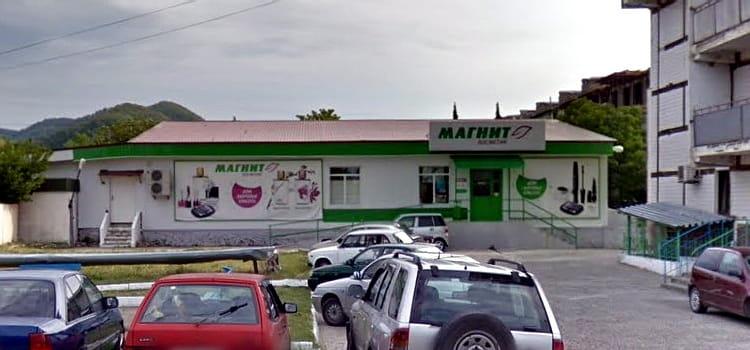 Супермаркет «МАГНИТ Косметик» в Небуге