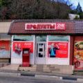 Магазин «Продукты» в Небуге