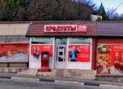 Магазин «Продукты»