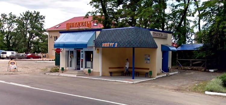 Продуктовый магазин у дороги